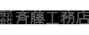 福岡・佐賀の注文住宅 斉藤工務店